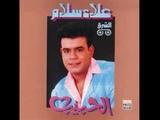 Alaa Sallam - Ahoon Alaik I