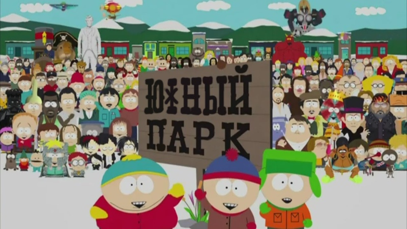 South Park Intro Russian (Fan Dub by Me)
