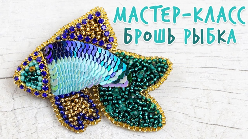 Брошь из бисера и пайеток Рыбка / Fish Brooch. Sequins and Beads Embroidery. DIY