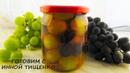 МАРИНОВАННЫЙ ВИНОГРАД НА ЗИМУ 🍇 Простой рецепт маринованного винограда