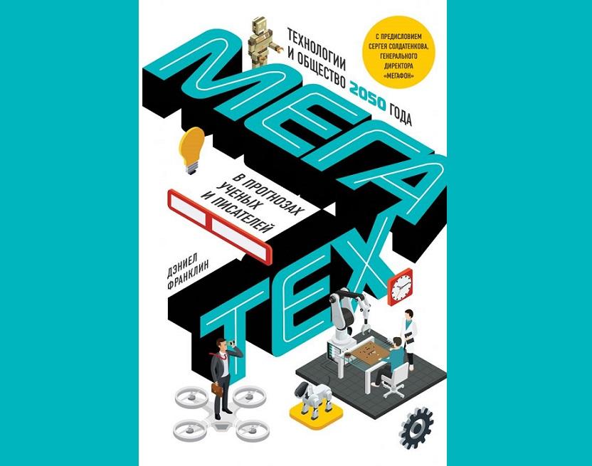 Мегатех. Технологии и общество 2050 года в прогнозах ученых и писателей (2018)