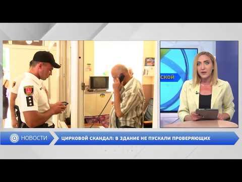 В Одесский цирк не пустили секту зоофилов 2018 FHD