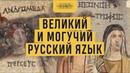 Великий и Могучий Русский Язык. Расшифровка Богов!