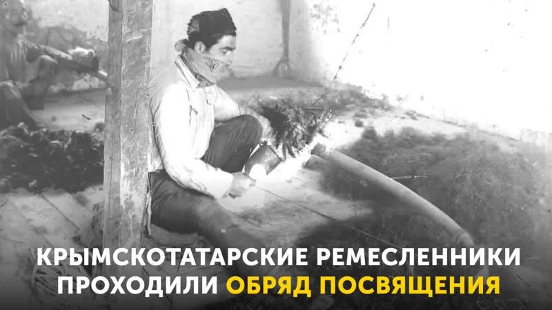 Крымскотатарские ремесленники проходили обряд посвящения