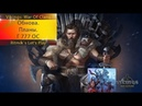 Vikings: War of Clans - Обнова. Планы. 777 Королевство.