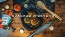 Как красиво украсить блюдо Готовлю болоньезе Первый урок