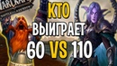 60 VS 110 LVL. КТО ВЫИГРАЕТ? - WOW BATTLE FOR AZEROTH | БИТВА ЗА АЗЕРОТ