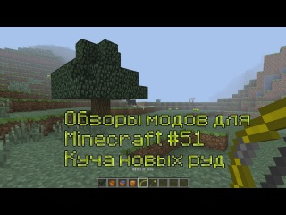 Моды для Minecraft'a #51/Новая руда/Extra Diamonds Mod