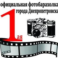 1ая официальная фотобарахолка Днепропетровска