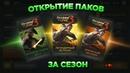 Shadow Fight 3 Награда за сезон 3000 Открытие легендарного и епичного пака Открытие бустер паков