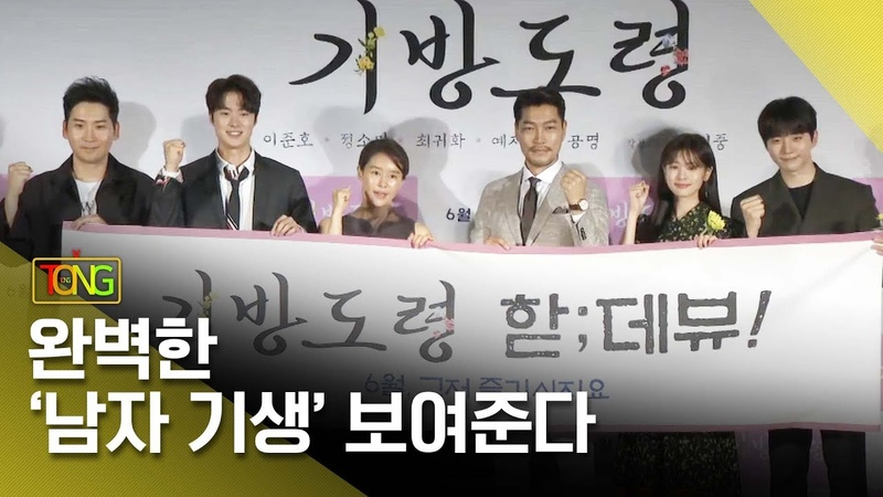 [풀영상] 준호(2PM Junho)ㆍ정소민ㆍ최귀화ㆍ예지원ㆍ공명 주연 영화 기방도령 제작보고회 [통통TV]
