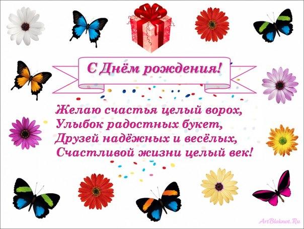 Поздравление от класса с днем рождения однокласснице