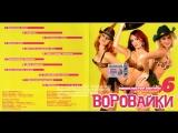 Группа Воровайки Шестой альбом 2005