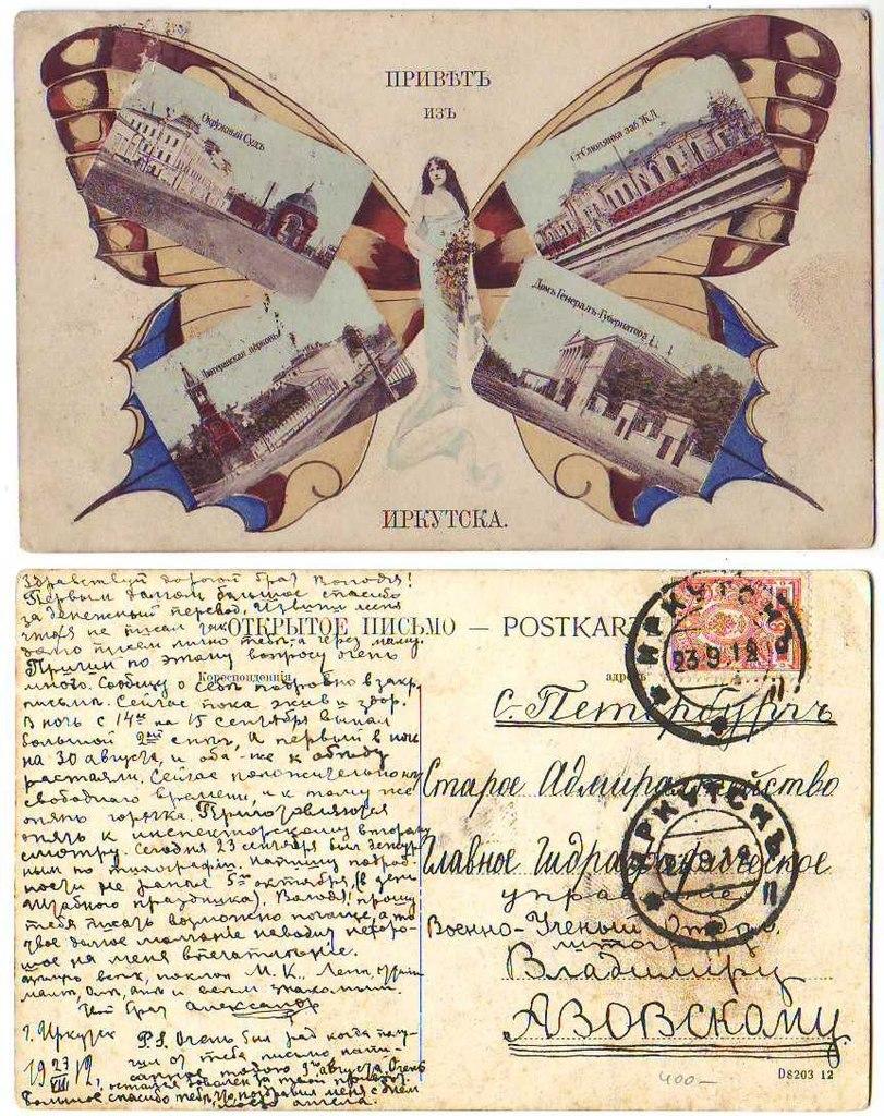 Открытки 1912 года стоимость 87