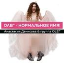 Настя Денисова фото #4