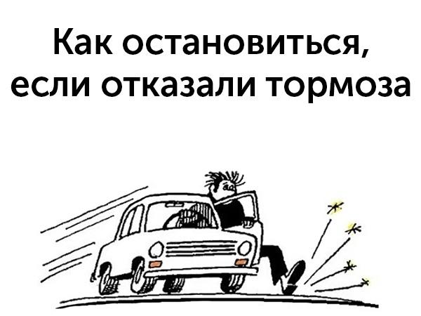 Что делать, если отказали тормоза, как остановиться?