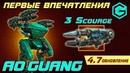 AO GUANG Летающий Робот Дракон War Robots Монстр поддержки