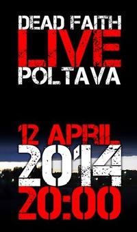 Dead Faith у Полтаві ! 12 квітня 2014