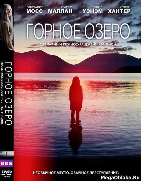 Горное озеро (Озерная гладь, Вершина озера) (1-2 сезон: 1-12 серии из 12) / Top of the Lake / 2013-2017 / BDRip / WEB-DLRip + BDRip (720p) / WEBRip (1080p)