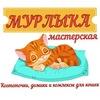 Когтеточки, домики для кошек—Мастерская Мурлыка