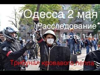 Трибунал кровавого пепла Одесса 2 мая.Полное видеорасследование 1-4 части.