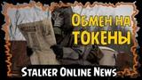 Обмен брони на ТОКЕНЫ в Сталкер Онлайн