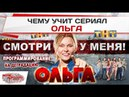 Чему учит сериал Ольга ТНТ?