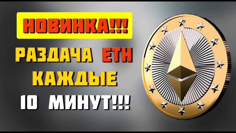 Кран ETHEREUM coinmaker раздает ETH каждые 10 минут