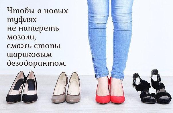 Снится новая обувь натерла мозоль