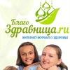 Благоздравница - православие, здоровье, медицина
