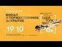 Церемония закрытия конкурса юных музыкантов Щелкунчик. Финал