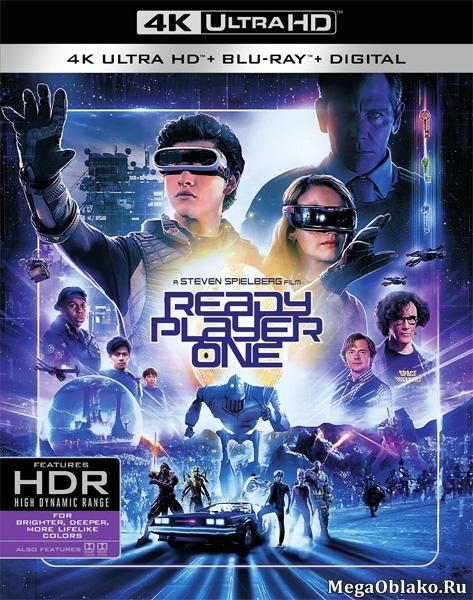 Первому игроку приготовиться / Ready Player One (2018) | UltraHD 4K 2160p