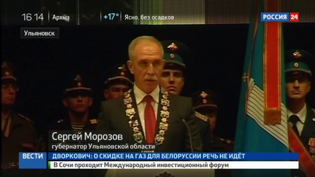 Новости на Россия 24 • Губернатор Ульяновской области принял присягу в четвертый раз