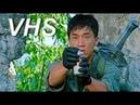 Доспехи Бога 1986 Джеки Чан