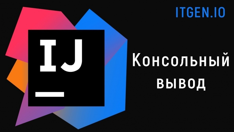 Уроки по Java Консольный вывод в джава