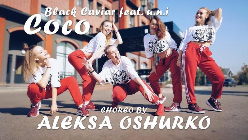 Black Caviar feat. u.n.i Coco | Choreography by Aleksa Oshurko | Devil Dance Studio » Freewka.com - Смотреть онлайн в хорощем качестве