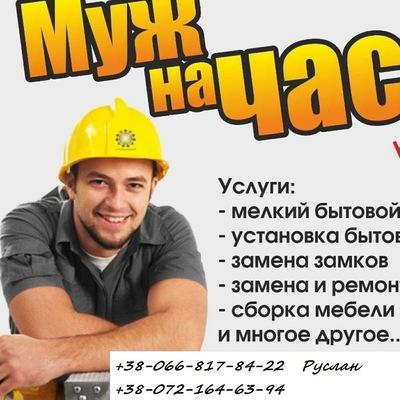Руслан Луганский