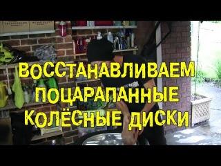 Mighty Car Mods на русском (S4E05) Восстанавливаем поцарапанные колёсные диски [BMIRussian]