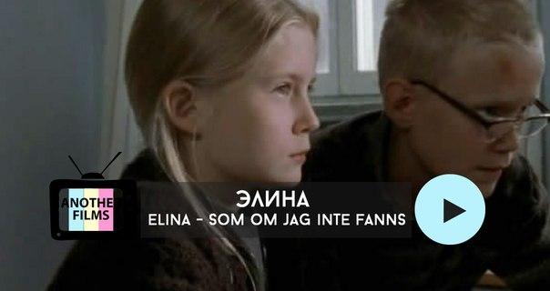 Элина (Elina - Som om jag inte fanns)