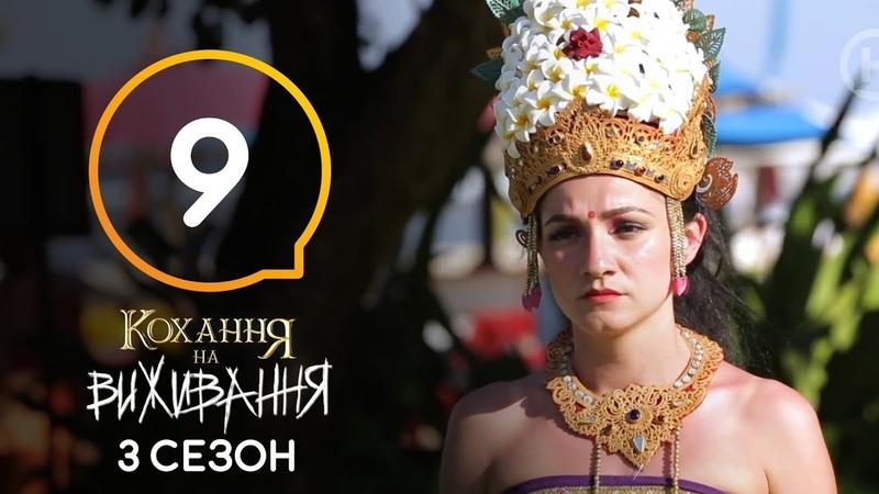 Кохання на виживання - Сезон 3 - Выпуск 9 - 24.10.2018