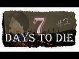 7 Days to die alpha 10.2 Выжить любой ценой серия #2 (Поиски пищи и воды)