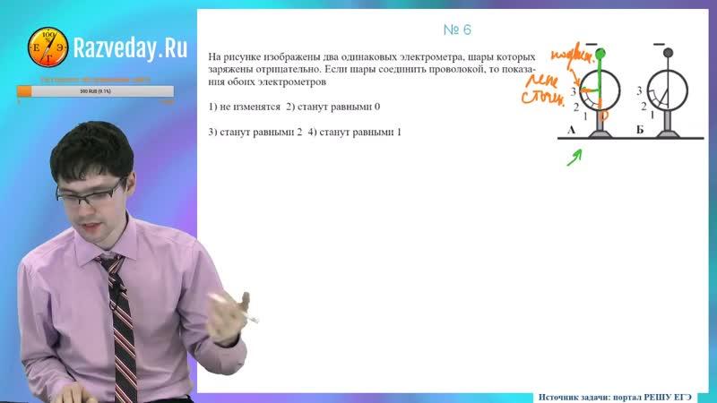 12.11. Электростатика. Задача 6. ЕГЭ по физике.