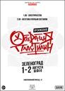 1-2 августа — Операция Пластилин @ Зеленоград