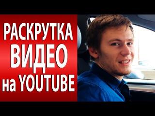Раскрутка видео youtube бесплатно