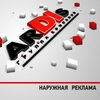 """""""АРДИС"""" - наружная реклама"""