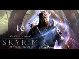 Skyrim - Dragonborn. 16 серия (Черная книга: