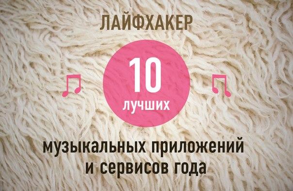ТОП-10: Лучшие музыкальные приложения и сервисы 2013 года по версии Лайфхакера →
