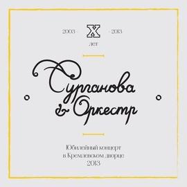 Сурганова и Оркестр альбом Юбилейный концерт в Кремлевском дворце. 10 лет (Live) (Deluxe Version)