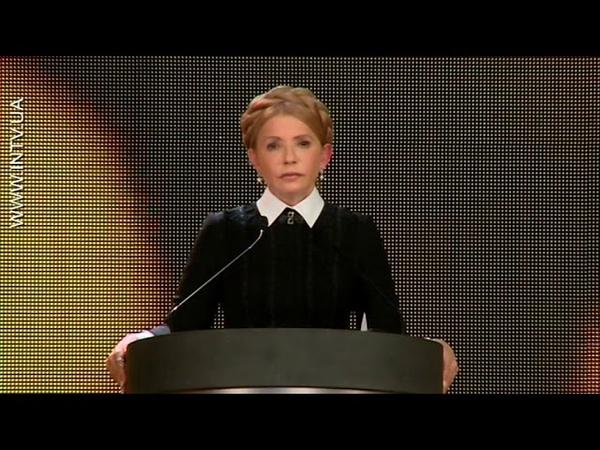 Виступ Юлії Тимошенко на 14 му з'їзді партії ВО Батьківщина