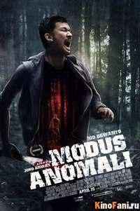 Фильм Аномальный вид / Modus Anomali (2012